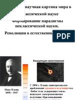 Формирование парадигмы неклассической науки. Революция в естественной науке