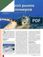 2012_3_48-54_conjuctura.pdf