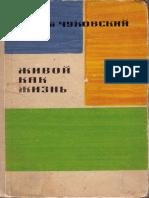 Чуковский К. И. - Живой как жизнь - 1963.pdf