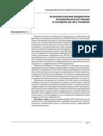 psihologicheskie-prediktor-proizvolnoy-regulyatsii-v-usloviyah-eeg-bos-treninga