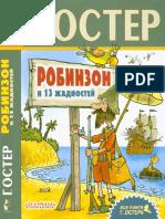 Остер Г.Б. - Робинзон и 13 жадностей (Все книги Г.Остера) - 2017.pdf