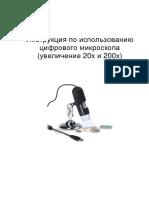 Инструкция на микроскоп