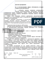 """Общая характеристика предприятия ОАО """"Керамин"""""""