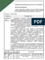 Анализ хозяйственной и маркетинговой деятельности ОАО «Керамин»