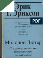 Эрик Эриксон - Молодой Лютер. 1996.pdf