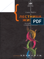 Ник Лейн, Лестница жизни.pdf