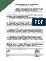 Контр работа ДКБ ОФО 38.03.01 2018