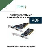 DS-33001-1_manual_ru_russian_20110523