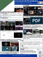 利用坎巴拉太空计报进行行星科学的体验教学_海报_v4.pdf