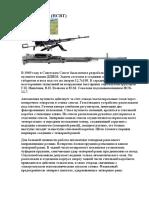Пулемет НСВ (НСВТ)