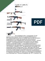 Автомат АК-47 (АКС-47, АКН-47).doc