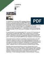 Пулемет ДШК (ДШКМ).doc