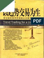 以趋势交易为生.pdf