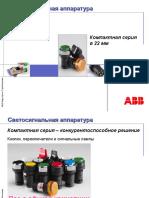 Кнопки Compact презентация ABB