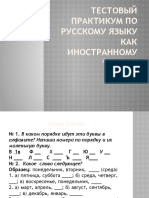 Тестовый Практикум По Русскому Языку Как Иностранному