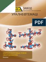 katalog_produkcii_ooo_uralneftemash_g_chelyabinsk