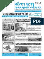 Εφημερίδα Χιώτικη Διαφάνεια Φ.1027