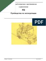 Руководство по эксплуатации FD.pdf