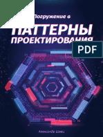 design-patterns-ru.pdf