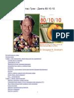 Duglas_Grem-Diet_80-10-10_-_kopiya.doc