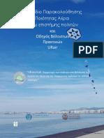 Εγχειρίδιο παρακολούθησης ποιότητας αέρα μέσω επιστήμης πολιτών και Οδηγός Βέλτιστων Πρακτικών URair.pdf