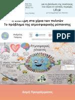 20200928_URwatair_Α. ΓΑΥΡΟΣ.pdf