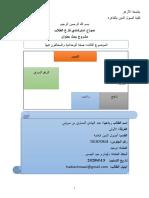 بحث توحيد.pdf