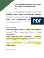 Сбор_и_синтез_художественной_информации_и_её_использование_в_процессе.docx