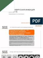 11032020-COVID 19 V1.1_Rus message