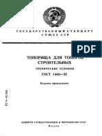Топорища для топоров строительных. ТУ. ГОСТ 1400-91
