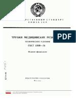 GOST 3399-76.pdf