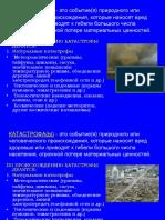 Dezastre-RUS-Gornea