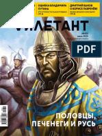 Zhurnal-Diletant-_Diletant-2020_7_-Diletant-2020-7_RuLit_Me_614231.pdf