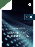 Ievlev_G_Kvantovaya_Zaputannost.a6.pdf