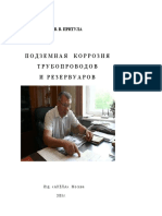 Притула В.В. - Подземная Коррозия Трубопроводов и Резервуаров - Libgen.lc