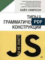 Симпсон К. - Вы не знаете JS. Типы и грамматические конструкции (Бестселлеры O'Reilly) - 2019.pdf
