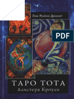 (РУ)Лон Майло Дюкетт, Таро Тота Алистера Кроули.pdf