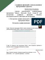 6761-ispolzovanie-programm-dekart-microsoft-excel-gran1-w-dlya-postroeniya-grafikov-funktsij