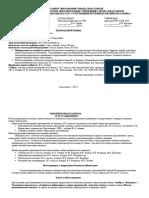 14321-rabochaya-programma-po-algebre-i-nachalu-analiza-v11-klasse-po-uchebniku-sh-alimov