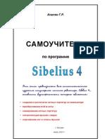 Учебник для Sibelius 4