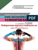 1.-Klinicheskoe-rukovodstvo-po-kineziologicheskomu-tejpirovaniyu-pod-red.-M.S.-Kasatkina.pdf