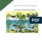 Д.работа. Трофические связи экосистемы. Трофические цепи, сети и пирамиды.docx