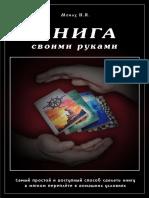 Монах_И.Я._Книга своими руками_2013