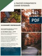 """Программа Фестиваля рабочей солидарности  """"Осенний первомай"""""""