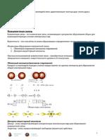 02. (к) химическая связь.pdf