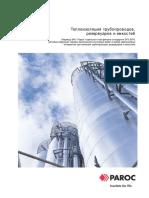 ТеплоизоляцияСпособыКрепления.pdf