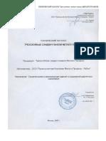 Сэндвич-Панели - инструкция по монтажу.pdf