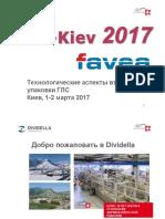 12-shulgovskiy-tehnicheskie-aspekti-vtorichnoy-upakovki-gls