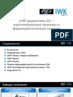 13-batyrev-gmp-direktivy-eu