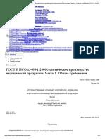 ГОСТ Р ИСО 13408-1-2000 Асептическое производство медицинской продукции. Часть 1. Общие требования, ГОСТ Р от 25 сентября 2000 года №ИСО 13408-1-2000